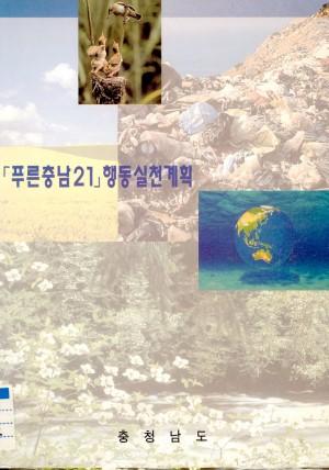 푸른충남21 행동실천계획