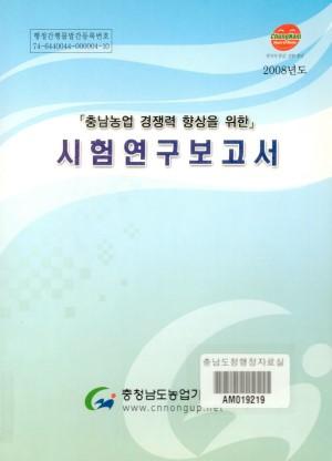 (충남농업 경쟁력 향상을 위한)시험연구보고서. 2008