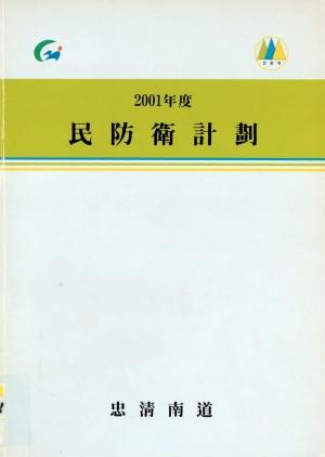 2001년도 민방위계획