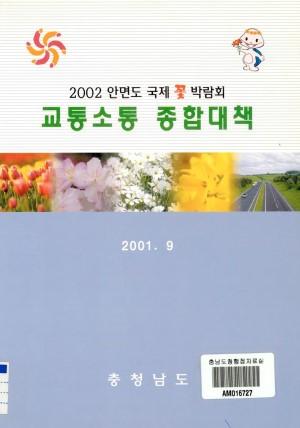2002 안면도 국제 꽃 박람회 교통소통 종합대책