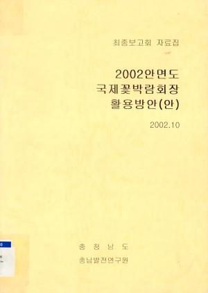 2002 안면도 국제꽃박람회장 활용방안(안)