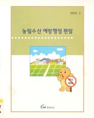 2003 농림수산 예방행정 편람