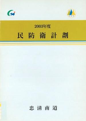 2003년도 민방위계획
