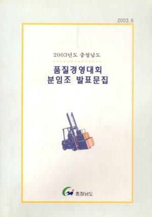 품질경영대회 분임조 발표문집