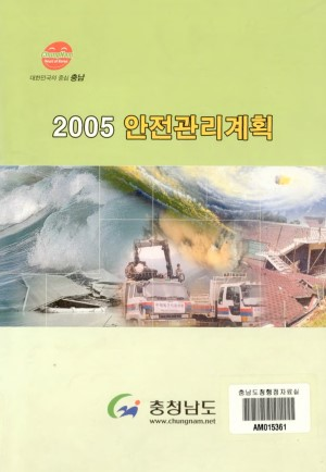 2005 안전관리계획