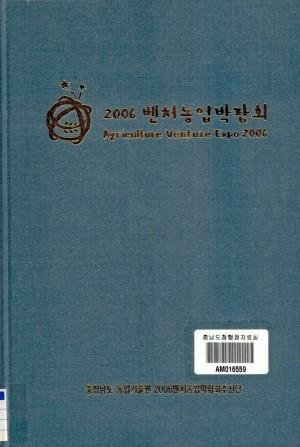 2006 벤처농업박람회