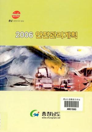 2006 안전관리계획