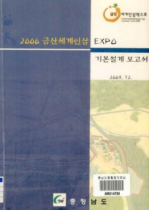 2006금산세계인삼expo기본설계 보고서