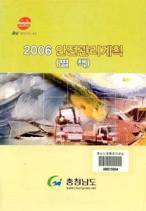 2006년 안전관리계획(별책)