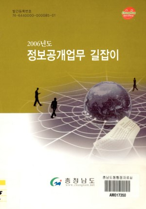 2006년 정보공개업무 길잡이