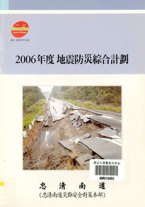 2006년 지진방재종합계획