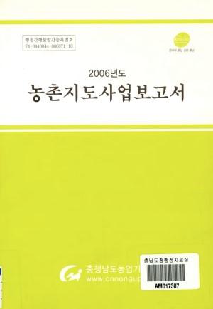 2006년도 농촌지도사업보고서