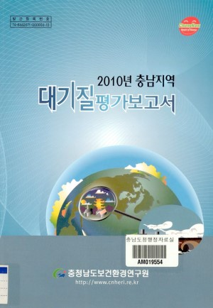 2010년 충남지역)대기질평가보고서