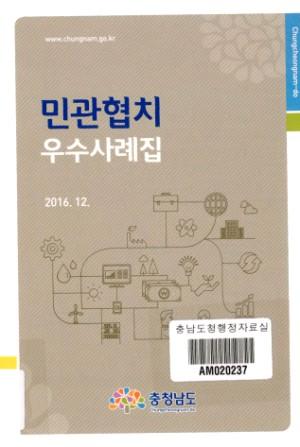 민관협치 우수사례집;2016년