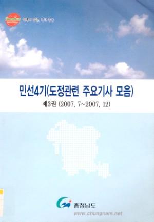 민선4기(도정관련 주요기사 모음) ; 제3권(2007.7~2007.12)