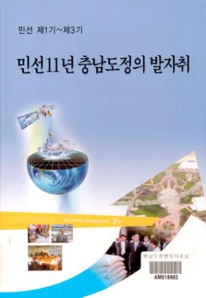 민선 11년 충남도정의 발자취 민선 제1기~제3기