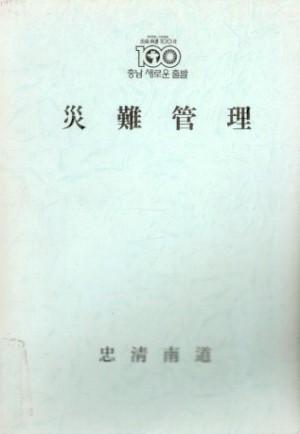 재난관리(96)