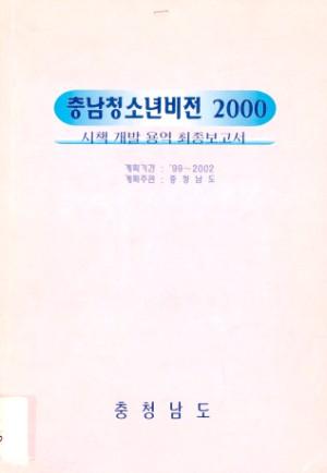 충남청소년비전 2009(98)