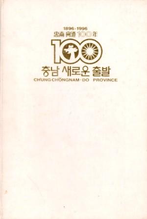 충청남도 개도 100년 기념사업 공식보고서