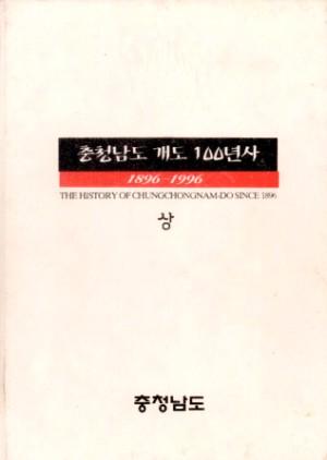 충청남도 개도 100년사(1896-1996).상