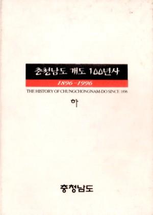 충청남도 개도 100년사(1896-1996).하
