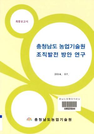 충청남도 농업기술원 조직발전 방안 연구 ; 최종보고서