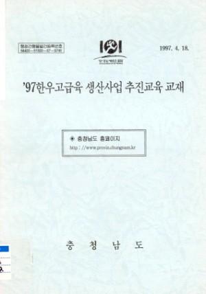 한우고급육 생산사업 추진교육 교재(97)