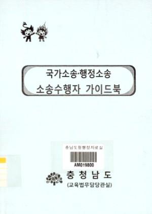 국가소송.행정소송 소송수행자 가이드북