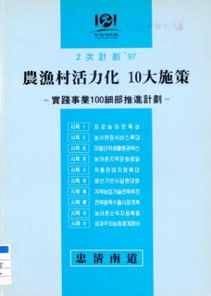 농어촌활력화10대시책(77)