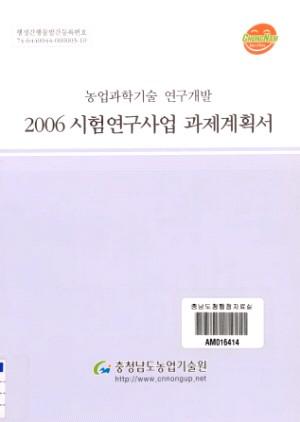 농업과학기술 연구개발 2006 시험연구사업 과제계획서