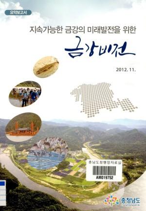 (지속가능한 금강의 미래발전을 위한) 금강비전;요약보고서