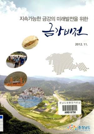 (지속가능한 금강의 미래발전을 위한)금강비전