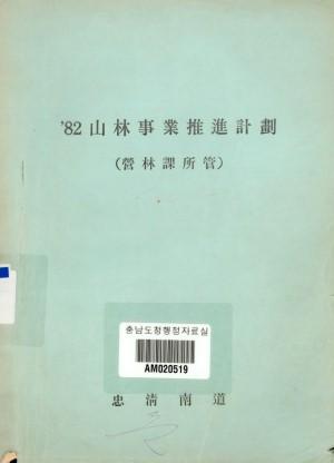 82산림사업추진계획 ; 영림과 소관