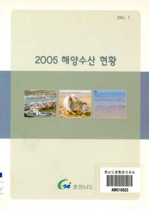 2005해양수산현황