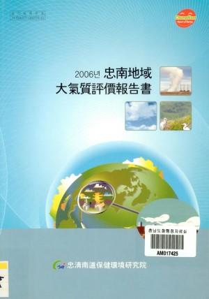 2006년 충남지역 대기질 평가보고서