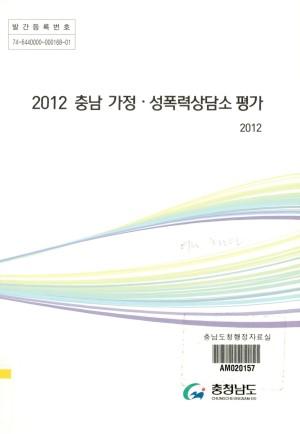 (2012) 충남 가정. 성폭력 상담소 평가