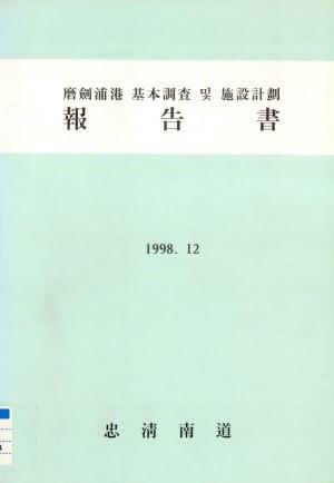 마검포항 기본계획 및 시설계획 보고서
