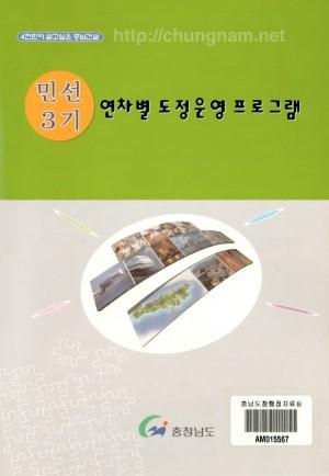 민선3기 연차별 도정운영 프로그램