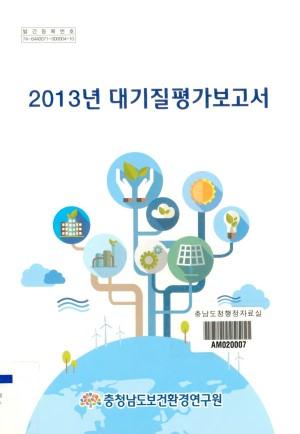 (2013년) 대기질평가보고서