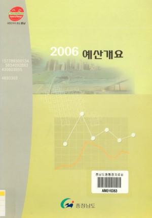 예산개요(06)