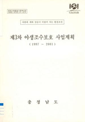 제3차 야생조수보호 사업계획(97~2001)