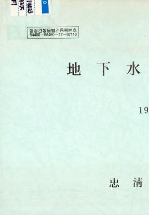 지하수 법령집(97)