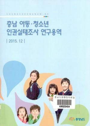 충남 아동.청소년 인권실태조사  연구용역