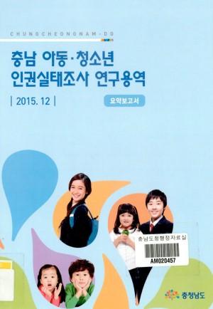 충남 아동.청소년 인권실태조사 연구용역 ; 요약보고서