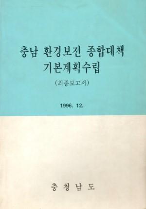 충남 환경보전 종합대책 기본계획수립(96)