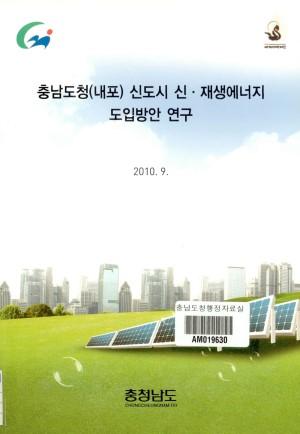 충남도청(내포) 신도시 신,재생에너지 도입방안 연구