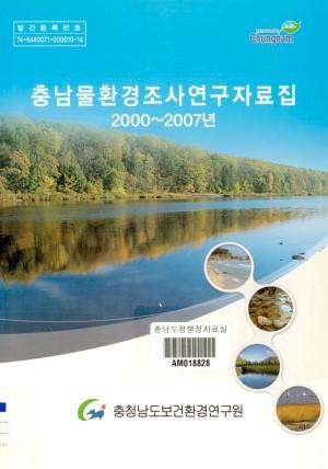 충남물환경조사연구 자료집