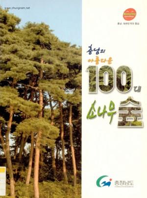 충남의 아름다운 100대 소나무숲