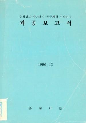 충청남도 장기용수 공급계획 수립연구 최종보고서
