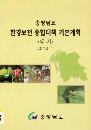 충청남도 환경보전 종합대책 기본계획 ( 대기)